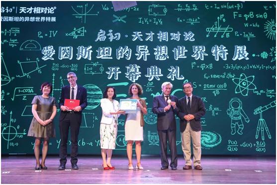 20190801013-爱因斯坦特展首登中国大陆%20启初引领天才启蒙/赠送国礼.png